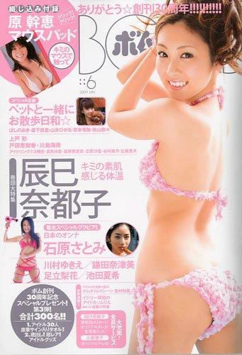 BOMB (ボム) 2009年 06月号 [雑誌]