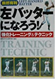左バッターになろう!―強化トレーニング&テクニック