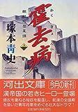 霍去病―麒麟龍彗星譚〈上〉 (河出文庫)