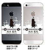 【iPhone5S】【iPhone5】【ケース カバー】【au】【Soft Bank】【スマホケース】【クリアケース】【歴史】【幕末】【坂本龍馬】 10-ip5-cajh-15