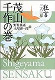 狂言 三人三様 (第2回) 茂山千作の巻 京都から生まれた癒しと笑い