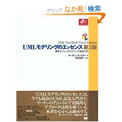 UML ���f�����O�̃G�b�Z���X ��3�� (Object Oriented SELECTION)