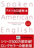 アメリカ口語教本・入門用(最新改訂版) (アメリカ口語教本)