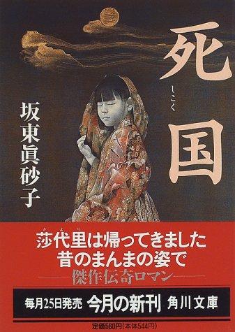 直木賞作家・坂東真砂子、死去