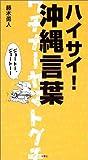 ハイサイ!沖縄言葉―ウチナーヤマトグチ