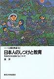 日本人のしつけと教育―発達の日米比較にもとづいて (シリーズ人間の発達)