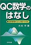 QC数学のはなし―品質管理を支える統計の初歩 (Best selected business books)