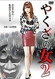 やくざの女2[DVD]
