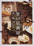 旨い居酒屋メニュー (オレンジページブックス―男子厨房に入る)