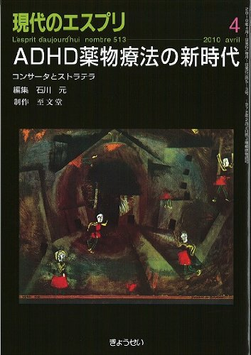 ADHD薬物療法の新時代―コンサータとストラテラ (現代のエスプリ no. 513)