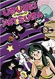 echange, troc Urusei Yatsura TV 50 [Import USA Zone 1]