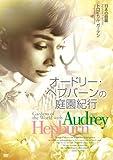 オードリー・ヘプバーンの庭園紀行 4[DVD]