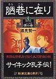 陋巷に在り〈1〉儒の巻 (新潮文庫)