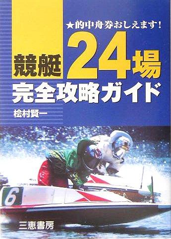 競艇24場完全攻略ガイド (サンケイブックス)