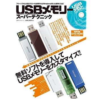 USBメモリースーパーテクニック (100%ムックシリーズ)