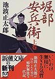 堀部安兵衛〈上〉 (新潮文庫)