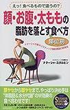 顔・お腹・太ももの脂肪を落とす部位別食べ方—えっ!食べるもので違うの?ナターシャの新ホリスティック脂肪理論の新発見 (SEISHUN SUPER BOOKS)