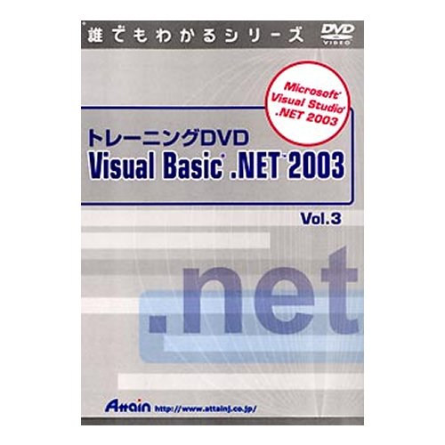 トレーニングDVD-Video Visual Basic .NET 2003 アテイン 4943493003140 ATTE-280