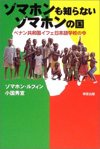 ゾマホンも知らないゾマホンの国—ベナン共和国イフェ日本語学校の今