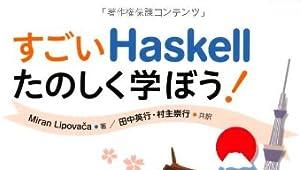 すごいHaskellたのしく学ぼう!