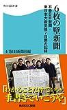 6枚の壁新聞 石巻日日新聞・東日本大震災後7日間の記録 (角川SSC新書)