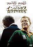 インビクタス / 負けざる者たち [DVD]