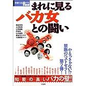 まれに見るバカ女との闘い (別冊宝島Real (050))