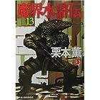 魔界水滸伝〈13〉 (ハルキ・ホラー文庫)