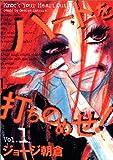 ハートを打ちのめせ! Vol.1 (Feelコミックス)