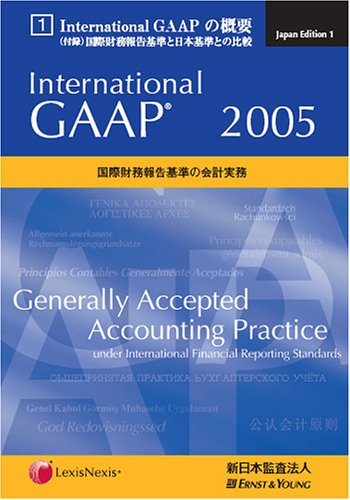 International GAAP 2005 (第1巻) International GAAPの概要