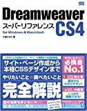 Dreamweaver CS4 スーパーリファレンス for Windows&Macintosh