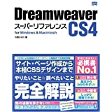 Dreamweaver CS4 X[p[t@X for Windows&MacintoshO