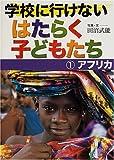 学校に行けないはたらく子どもたち〈1〉アフリカ