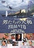 <東映オールスターキャンペーン>男たちの大和 YAMATO [DVD]