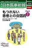 日本医事新報 2014年5月特集号(No.4701)もつれない患者との会話術Part2