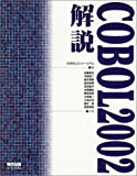 COBOL2002解説