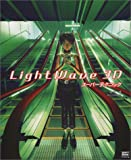 LightWave 3Dスーパーテクニック