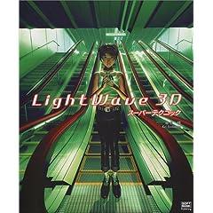 LightWave 3D�X�[�p�[�e�N�j�b�N