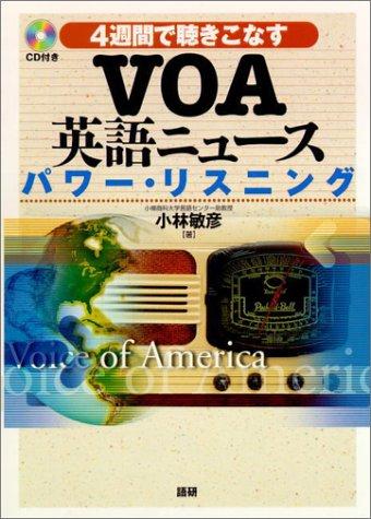 VOA英語ニュースパワー・リスニング