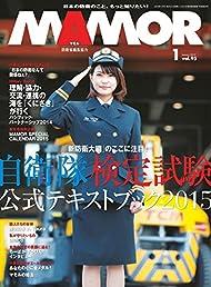 MAMOR(マモル) 2015 年 01 月号 [雑誌] MAMOR