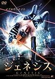 ジェネシス [DVD]