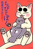 ちびとぼく(8) (バンブーコミックス 4コマセレクション)