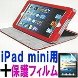 iPad mini ケース/アイパッド ミニ/スタンドC2型/高級合皮製/牛皮模様/モニター回転式/レッド/赤色 と、画面保護フィルムのセット