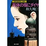 死体の指にダイヤ―京都連続殺人事件 (角川文庫)