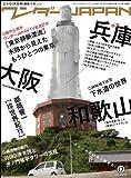 ワンダーJAPAN 17 (三才ムック vol.350)