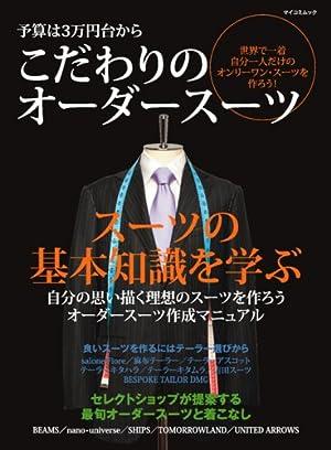 予算は3万円台から こだわりのオーダースーツ