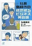 社長 島耕作の成功するビジネス英会話 (講談社+α文庫)