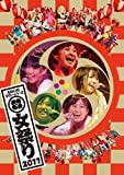 女祭り2011 [DVD]