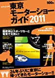 オフィシャル東京モーターショーガイド 2011