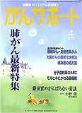 がんサポート 2006年 04月号
